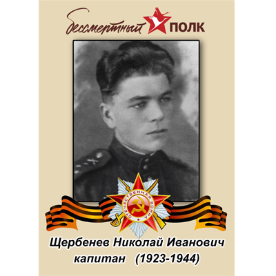 """Транспарант """"Бессмертный полк"""" вариант 2"""