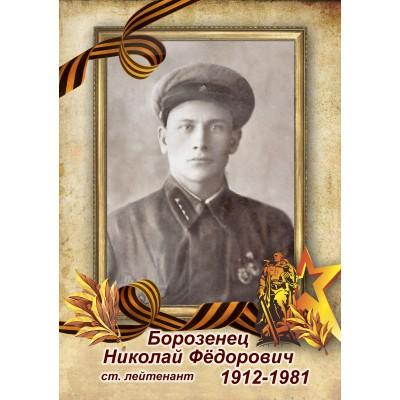 """Транспарант """"Бессмертный полк"""" вариант 1"""