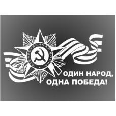 """Наклейка """"Одна победа"""""""